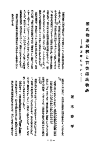 how to add text to a picture on iphone 源氏物語新釈と首書源氏物語 花宴巻について 国文学攷 142号 学内刊行物 広島大学 学術情報リポジトリ 21340