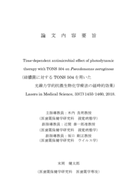 Phd photodynamic therapy thesis